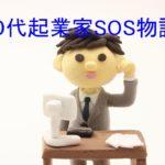 50代起業家SOS物語