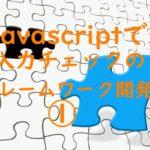 Javascriptフレームワーク