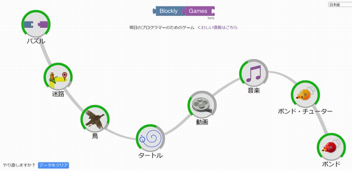 BLOCKLY GAMES