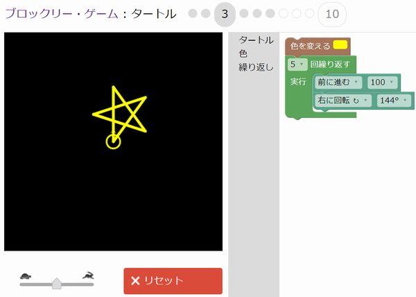blockly games タートル