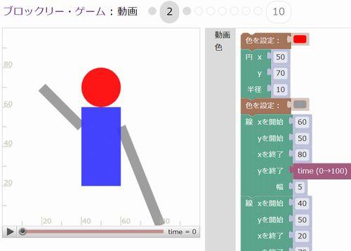 blockly games 動画