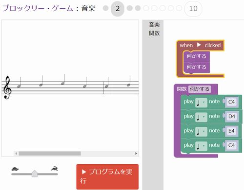 blockly games 音楽