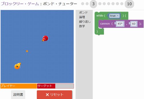 blockly games 池